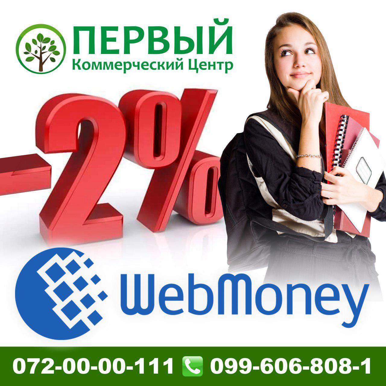 Обналичивание вебмани в луганске